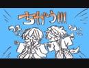 【人力刀剣乱舞】ちがう!!!【鶴丸・陸奥守】