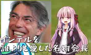 【VOICEROID解説】琴葉茜のサッカー史紹介