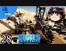 ✈【街づくり実況】ゆっくりのCities: Skylines 【第28話】