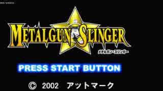 【TAS】メタルガン・スリンガー