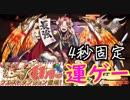 【パズドラ】11月のチャレンジLv9 カムイリクウ ノーコン 運のゲー【実況】