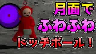 【GMOD】月面で「ガチ」のドッヂボール【