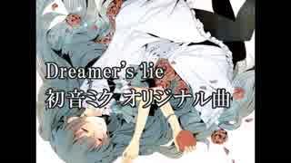 【初音ミク】Dreamer's lie【オリジナル曲】