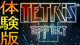 【実況】(PS4版) TETRIS EFFECT 体験版 11