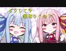 【琴葉姉妹オリジナル曲】どうして今風邪ひくの?【歌うボイスロイド】