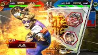【三国志大戦5】駄君主が天下統一戦(漢軍限定戦)で遊ぶそうです3