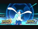 【ポケモンUSM】最強トレーナーへの道Act298【アシレーヌ】
