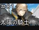 【実況】落ちこぼれ魔術師と7つの特異点【Fate/GrandOrder】81日目 part1