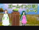 【VOCALOID・CeVIOカバー】ズームイン朝のテーマ【緑咲香澄・東北ずん子】