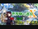 【世界樹の迷宮X】妹達の世界樹の迷宮X #8【VOICEROID実況】
