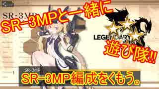 【ドルフロ】SR-3MPと一緒に遊び隊 SR-3MP