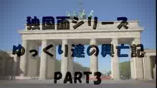 独国面シリーズ PART3  ゆっくり達の興亡紀 ~Sボート~