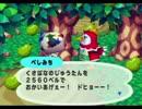 ◆どうぶつの森e+ 実況プレイ◆part90
