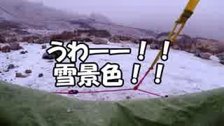 【リベンジも失敗】北アルプス雷鳥沢キャンプ場・突然の雪(その1)