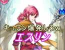 【FEヒーローズ】お転婆な姫 エスリン特集