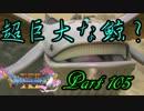 【ネタバレ有り】 ドラクエ11を悠々自適に実況プレイ Part 105