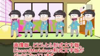 インセイン松専用狂気カード宣伝動画