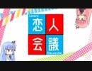 寸劇「恋人会議」【VOICEROID劇場】