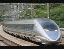 【電車でGO!新幹線】のぞみ号 新大阪→広島
