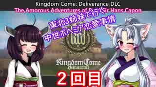 【Kingdom Come: Deliverance DLC第二段】