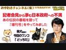 記者会見から滲む日本政府への不満。あの伝説の番組を習って「増刊号」をやってみました|マスコミでは言えないこと#263