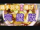 昔食べたあの味を作りたい (`・ω・´)鶏手羽先醤油揚げ 【part3 完璧版】