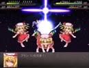 【実況】戦術とか下手な⑨が幻想少女大戦夢を実況プレイ おま...
