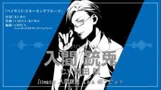 【耐久動画】銃兎 YO! Illmatic入間銃兎