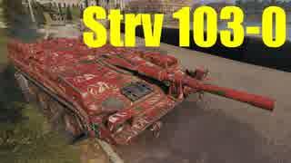 【WoT:Strv 103-0】ゆっくり実況でおくる