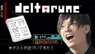 【Z会】テストにDeltarune【Battle】