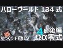ゆっくりと振り返るハローワールド134式 #FF14