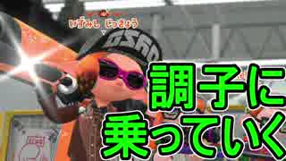 【日刊スプラトゥーン2】ランキング入りを