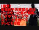 【衝撃】安田純平の監禁生活はリッチだった事が判明。ピザやフルーツやスイーツを食べてテレビも可能