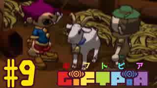 (9)目指すで大人!実況GiFTPiA(ギフトピ