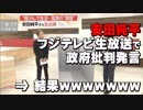 安田純平、フジテレビ生放送で政府批判発言 ⇒ 結果wwwwwww
