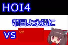 【HOI4】帝国よ永遠に #4 対ソ連編 【ドイツ帝国プレイ】