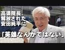 高須院長、解放された安田純平さんに「英雄なんかではない」