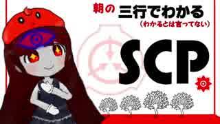 三行でわかる朝のSCP紹介 1週間総集編 10/27~11/02