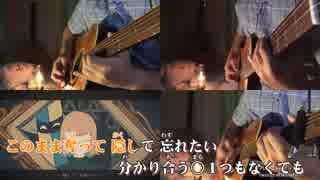 【ニコカラ】 秒針を噛む Acoustic Arran