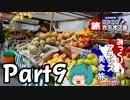 みっくりフランス美食旅ⅡPart9~ホテルとマルシェ~