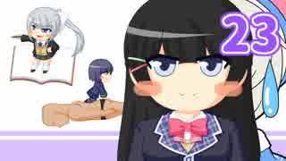 電脳少女シロちゃんのシューティングゲームを作ってみる 第23回