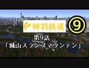 【A列車で行こう9】009 神羽鉄道開発録 第九話「城山スランプマウンテン」