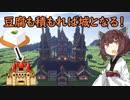 【マインクラフト】きりたんの豆腐増築大作戦!part1【VOICEROID実況】