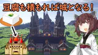 【マインクラフト】きりたんの豆腐増築大