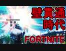 【日刊】初心者だと思ってる人のフォートナイト実況プレイPart132【Switch版Fortni...