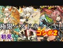 【茶番】極限パズドラッシュ!!COMBO 2初見【ゆっくり】