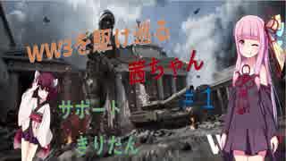 【WW3】WW3を駆け巡る茜ちゃん#1【ボイ