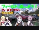 【フィールドに出かけよう!】フィールダーで行く 茶臼山高原【VOICEROID車載】