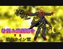 【MUGEN】希望&絶望連合軍VS強化カイン軍【PART1】