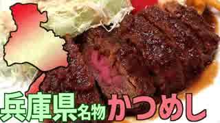 【兵庫名物】かつめしを作って食べよう!